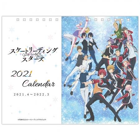 続きを読む: スケスタスクールカレンダー2021